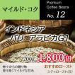 バリ アラビカ 200g コーヒー豆 選べる焙煎 豆・粉が選べるコーヒー豆