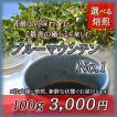 ブルーマウンテンNo.1 100g 高級 コーヒー豆 選べる焙煎 豆・粉が選べるコーヒー豆