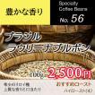 ブラジル ラウリーナブルボン 100g 高級 コーヒー豆 選べる焙煎 豆・粉が選べるコーヒー豆