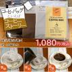 コーヒーバッグ 10袋 自家焙煎 コーヒー 自宅・アウトドアに おすすめ ギフト
