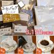 コーヒーバッグ 30袋 自家焙煎 コーヒー オフィスにも最適 おすすめ ギフト