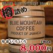ブルーマウンテンNo.1〜樽詰めギフト〜 180g コーヒー豆 ギフト 自家焙煎 選べる挽き方