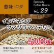 インドネシア ウマヅラマンデリン 200g コーヒー豆 選べる焙煎 豆・粉が選べるコーヒー豆