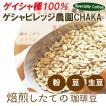 コーヒー豆 ゲイシャ種100% ゲシャビレッジ農園CHAKA エチオピア産 200g