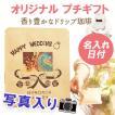 プチギフト 結婚式  おしゃれ 名入れ ドリップコーヒー ドリップ珈琲 HW写真入