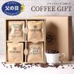 父の日 プレゼント コーヒーギフト ドリップコーヒー 詰め合わせ20袋