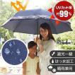送料無料 日傘ジャンボサイズ 遮光1級ショートジャンボ日傘  コジット