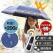 送料無料 折りたたみUV日傘 遮光1級コンパクトミニ日傘  コジット