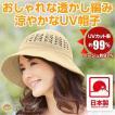 UVカット率99% シワになりにくい風通るUV帽子 コジット