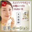 化粧水  豆乳ローション コジット