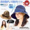 UV帽子 クラッシーUVふんわりアーチ帽子(撥水)  コジット