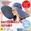 UVカット率99% 肩まですっぽり日傘帽子  コジット