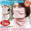 顔日焼け対策  3DセパレートUVマスク&ネック【メール便】コジット