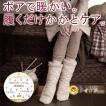 靴下 ケーブルウォーミーかかとケアルームソックス コジット 【メール便不可】