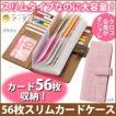 【メール便】56枚スリムカードケース  コジット
