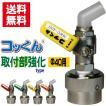 コッくん 取付部強化タイプ MWC-40S