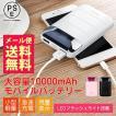 モバイルバッテリー hoco. 10000mAh iPhone android アンドロイド PSEマーク スマホバッテリー 充電器 携帯バッテリー 急速
