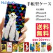 iPhone スマホケース iphone8/7/6s/6 ケース 手帳型 猫 おしゃれ 手帳 横 縦