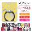 バンカーリング Plune. おしゃれ 薄型 iphoneケース スマホケース おすすめ ケース 薄い 強力 ケース 360度 バンカー リング