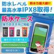 防水 スマホ ケース 防水ケース お風呂 iPhone8 iPhoneX iphone7 防水ポーチ