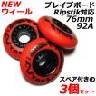 ブレイブボード リップスティック ウィール 硬さ92A 76mm 2+1 ベアリングオプションタイプ RED 対応モデル classic、AIR、G、ブライト NEO専用タイヤ[Ripstik ]