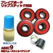 スピードアップ ブレイブボード カスタムパーツ REDS ベアリング4個 OILセット ripstik リップスティックシリーズ対応