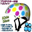 ストリート  キッズ用 ヘルメット プロテクター付き カラーマルチドット柄 ☆ブレイブボード リップスティック リップスターを楽しむ時にオススメ☆