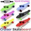 特価 ステレオ バイナルクルーザー コンプリートスケートボード  (STEREO SKATEBOARDS Vynil Cruiser)