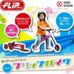 スペシャルプライス!フリップバイク FLIP BIKE  2歳からのキッズバランスバイク 国内正規品