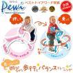 【1歳 誕生日プレゼント】Pewi ピウイ 初めての乗り物 赤ちゃんの発育 発達 バランストレーニング 安心の正規輸入品