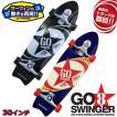 スケートボード GO SK8 SWINGE ゴースィンガー 30インチ 無料ラッピングサービス付き