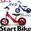 正規品 スタートバイク 2歳児からのSTART BIKE バランスバイク ブレーキ付