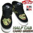 海外モデル VANS HALF CAB CAMO GREEN [バンズ ハーフキャブ]