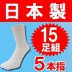 靴下 5本指 15足組 送料無料 日本製 5本指靴下 ホワイト 五本指靴下 五本指ソックス 綿100% 消臭加工 5本指ソックス 5本指ソックス メンズ 5本指