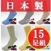 15足組(メール便の場合、送料無料) 日本製の5本指靴下杢カラーです 五本指靴下 五本指ソックス 消臭加工 水虫対策 5本指ソックス メンズ 5本指ソック