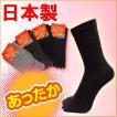 日本製【4足組】5本指あったかソックス メンズクルー丈ソックスです。 メンズ靴下 メンズ ソックス あったか靴下 5本指靴下 厚手靴下 ビジネスソックス 紳士