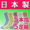 (メール便の場合、送料無料)日本製の5本指靴下パステルカラーです 五本指靴下 五本指ソックス 綿100% 消臭加工 水虫対策 5本指ソックス 5本指ソックス