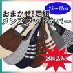 送料無料【メンズ】フットカバー 紳士靴下 ムレナイ 臭わない くつした ソックス 水虫対策 消臭加工 6足組アソート 靴下メンズ (01539)