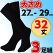 ちょっと大きめサイズ日本製【3足組】メンズ5本指ハイソックス。 五本指ソックス 5本指ソックス 5本指靴下 靴下 メンズ メンズ 靴下 メンズ 5本指 靴下