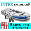 【送料無料/代引き不可】★INTEX 5人用ボートセット E...