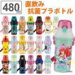 水筒 直飲み プラスチック ワンタッチボトル 480ml 子供 キャラクター 軽量 ( 日本製 幼稚園 保育園 食洗機対応 キッズ )