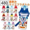 水筒 直飲み プラスチック ワンプッシュボトル 480ml 子供 キャラクター 軽量 ( キッズ 幼稚園 保育園 食洗機対応 プリンセス プラレール 日本製 )