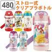 水筒 ストロー プラスチック ワンプッシュボトル 480ml 子供 キャラクター 軽量 ( プラスチック製 ストローボトル 幼稚園 保育園 キッズ )