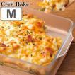 セラベイク 耐熱ガラス スクエアロースター M ( Cera Bake セラミック加工 オーブン ガラス容器 耐熱皿 )