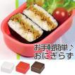 おにぎり型 おにぎらず Cube Box 押し具 レシピ付き ( 押し型 抜き型 押し寿司 )|新着K|