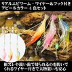 ソフトエビワーム シュリンプワーム アピールカラー3色セット リアル ワイヤー・フック付き 淡水魚から海水魚まで幅広く対応。ワイヤー付き
