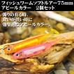 リアルフィッシュワームS 75mm アピールカラー2個セット 小魚そっくりなリアルなフィッシュワーム ソフトルアー