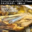 リアルフィッシュワームS 75mm ナチュラルカラー2個セット 小魚そっくりなリアルなフィッシュワーム ソフトルアー