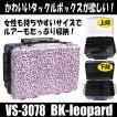 MEIHO 明邦 メイホウ VS-3078 タックルボックス ブラックBOX/ピンクヒョウ柄パネル バーサス 釣具 道具箱 かわいいルアーケース