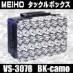 MEIHO 明邦 メイホウ VS-3078 タックルボックス  ブラック/カモフラージュ 迷彩パネル バーサス 釣具 道具箱 ルアーケース